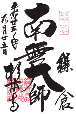 2・杉本寺