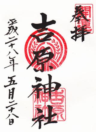 吉原神社・h28