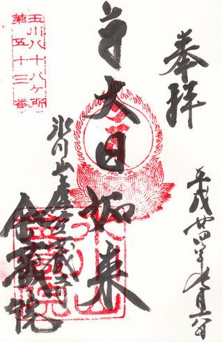 53金蔵院