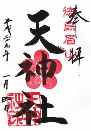 眉山天神社h2901