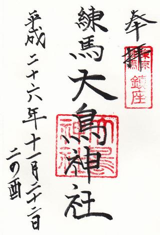 大鳥神社・練馬