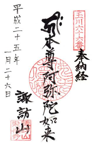 66東福寺