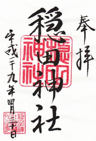 穏田神社h2904