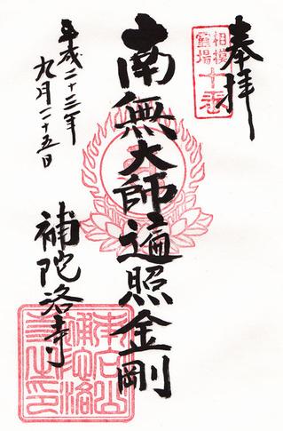 10・補陀洛寺