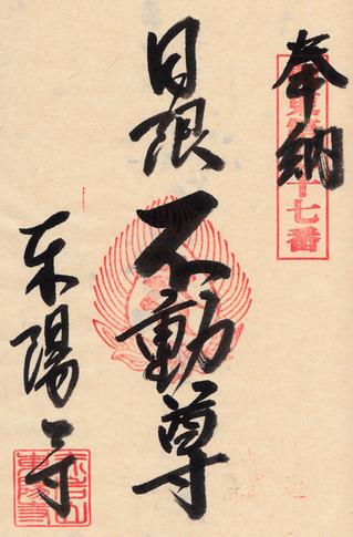 77東陽寺