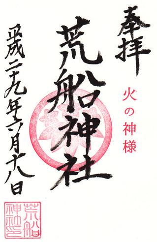 出雲大社・朝霞・荒船神社h29