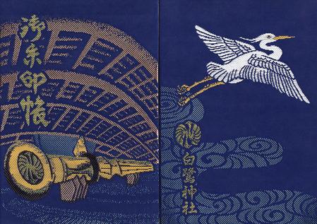 朱印帳・白鷺神社