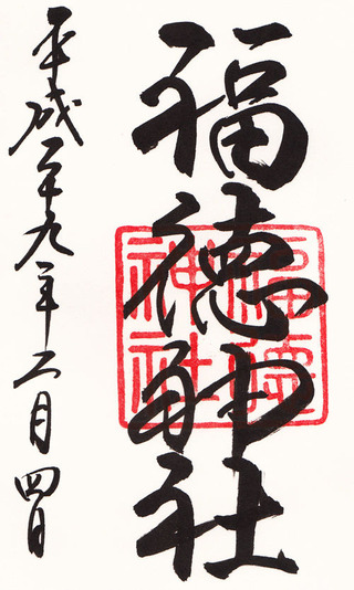 福徳神社h2902