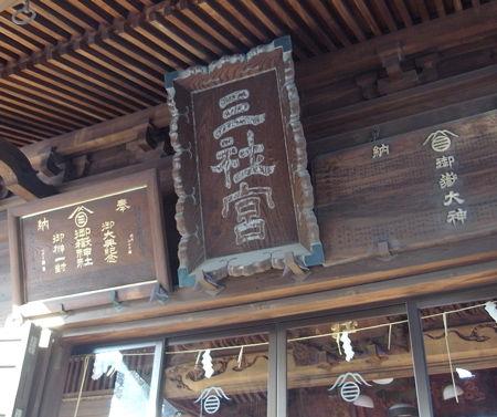 御嶽神社8