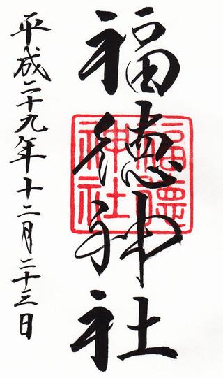 福徳神社・201712