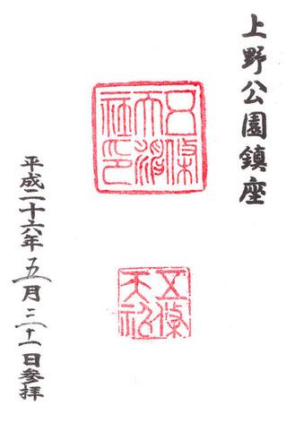 五條天神・上野