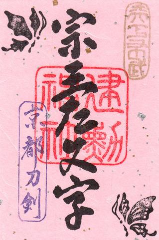 建勲神社・刀剣01