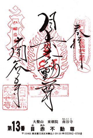 13・南谷寺