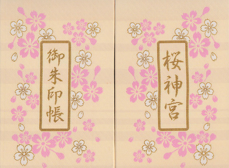桜神宮・御朱印帳