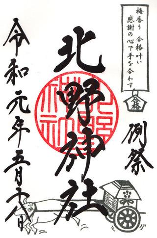 八幡・蒲田八幡・北野2019