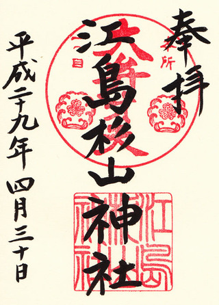 江島杉山神社・h2904
