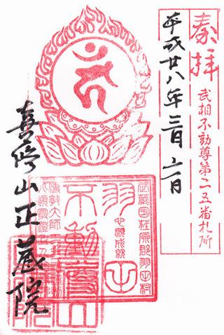 25羽田不動