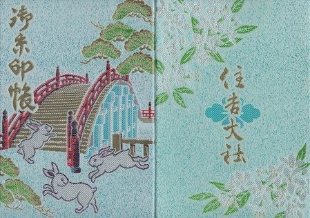 住吉大社・帳・太鼓橋と兎