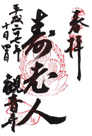 観音寺・七福神