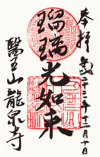37龍泉寺
