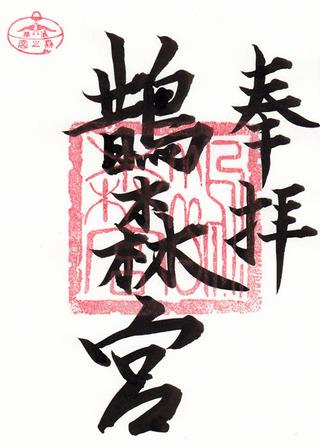 カササギ森宮・森之宮神社