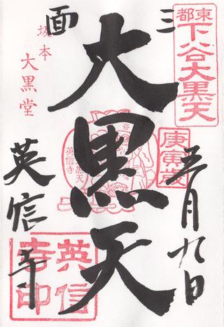 英信寺・下谷七福神