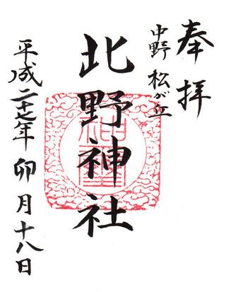 鷺宮八幡神社・北野神社