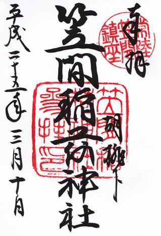 笠間稲荷神社・笠間