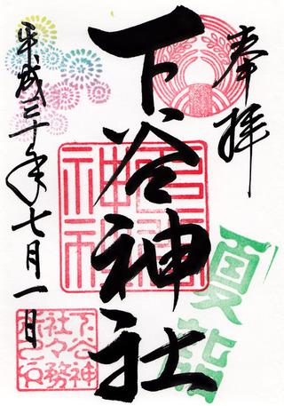 下谷神社・h3007