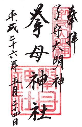挙母神社・豊田市