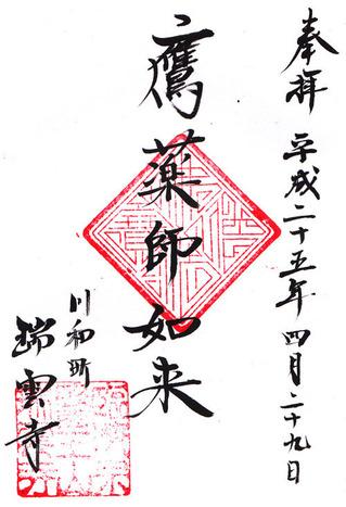 10瑞雲寺