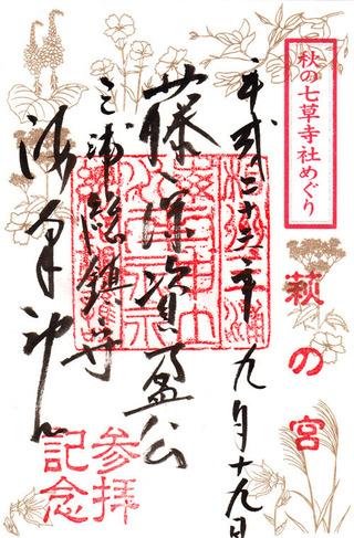 海南神社・七草
