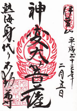 大明王院・身代わり不動01