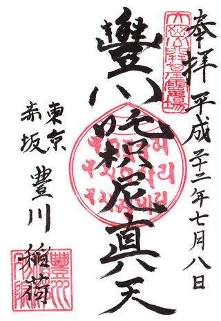 豊川稲荷01