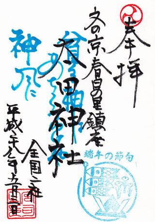 太田神社・牛天神