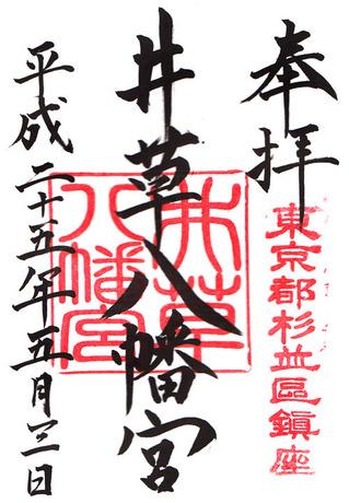 井草八幡宮02