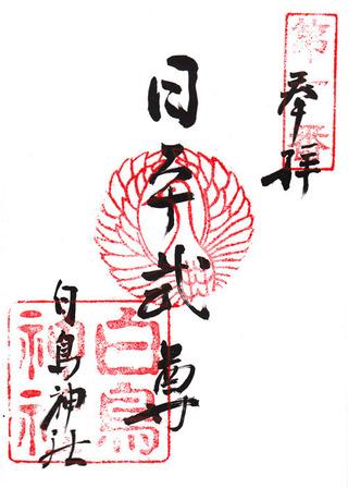 7白鳥神社・曼荼羅霊場