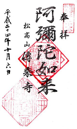 31世田谷33・伝乗寺