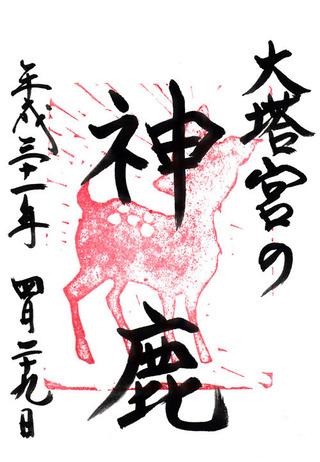 鎌倉宮・神鹿