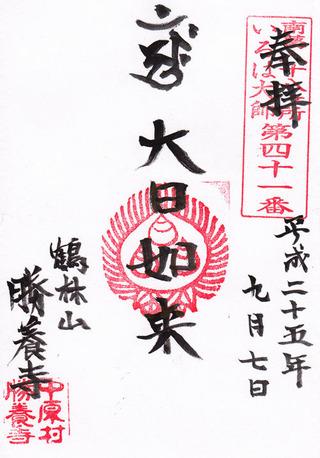 8荒川綾瀬・勝養寺