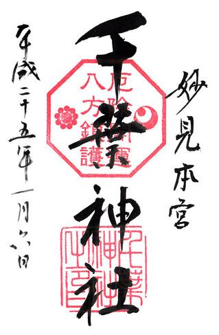 千葉神社02