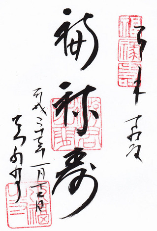 永福寺・福禄寿