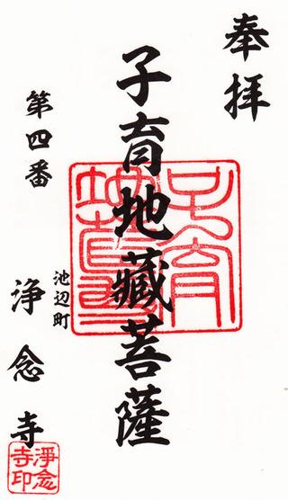 04浄念寺