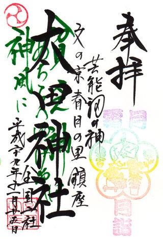 北野神社・太田11月詣