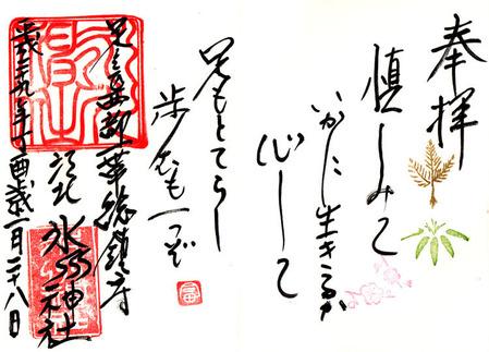 氷川神社・江北h29