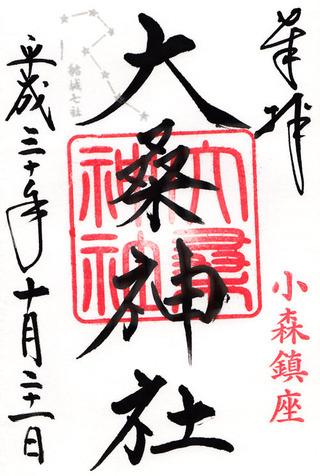 大桑神社・健田須賀神社
