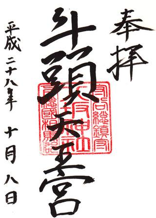 守谷八坂神社