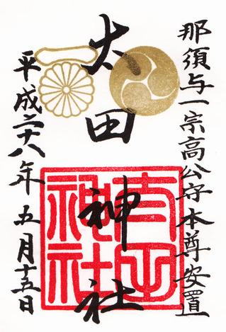 太田神社・限定
