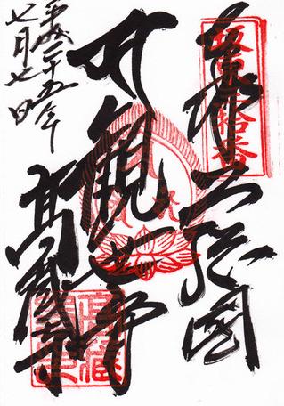 30高蔵寺・高倉観音
