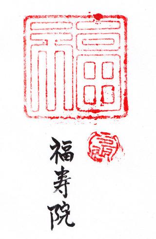 25福寿院